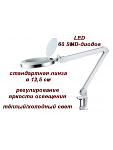 Лампа-лупа мод.6023 LED 3D с регулировкой яркости света (9 W)
